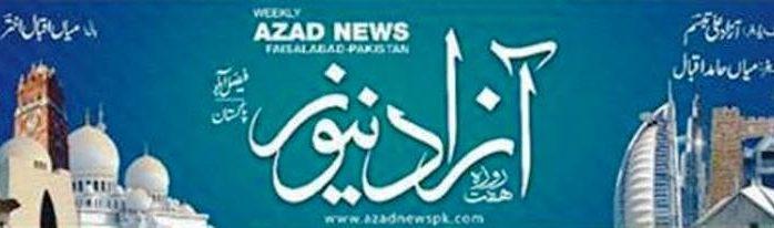 azad-news-logo